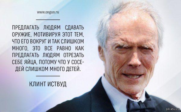 Клинт Иствуд о сдаче оружия   Клинт Иствуд, оружие, сказал как отрезал