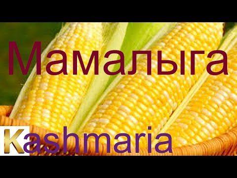 Готовим МАМАЛЫГУ по Молдавски - Moldovan dish Cooking - YouTube