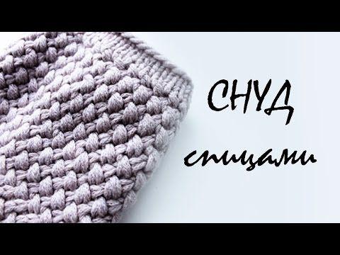 СНУД спицами - ☕❄☀ СНУД ТРУБА Knit a Cowl #knitmomblog, My Crafts and DIY
