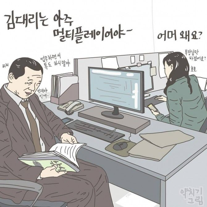 Artist Mocks Korean Workplace Culture In New Webtoon Series | Koogle TV