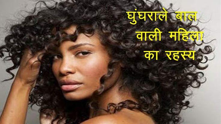 महिलाओं के घुंघराले बाल का आश्चर्य जनक रहस्य - Women's Curly Hair Secrets
