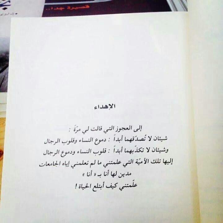 تحميل كتاب حبك لم يعد سرا pdf