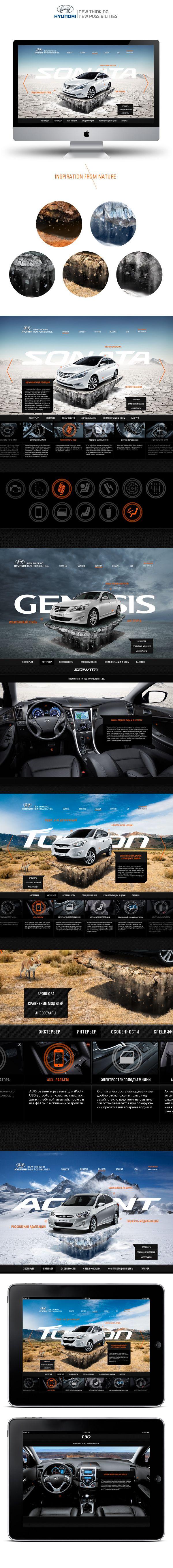 Hyundai / Ilya Kulikov / #car #hyundai #nature #photomanipulation # webdesign