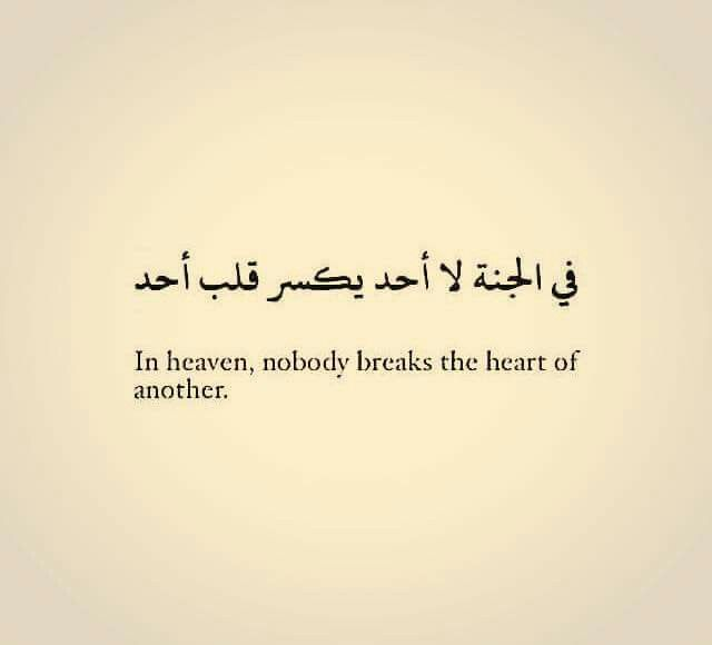 Tattoo Quotes Quran: 235 Best Images About Arabic Quotes & Poems On Pinterest