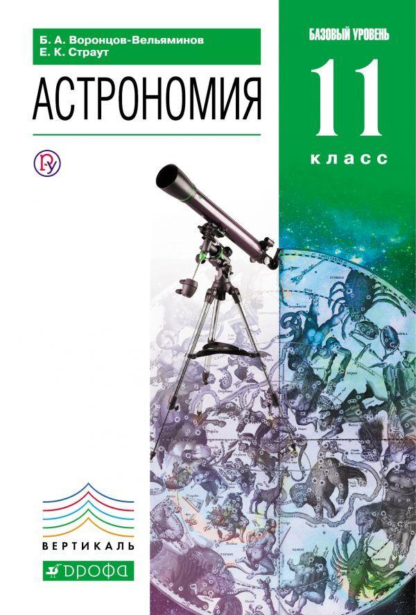 Гдз по астрономии 11 класс галузо практические работы онлайн