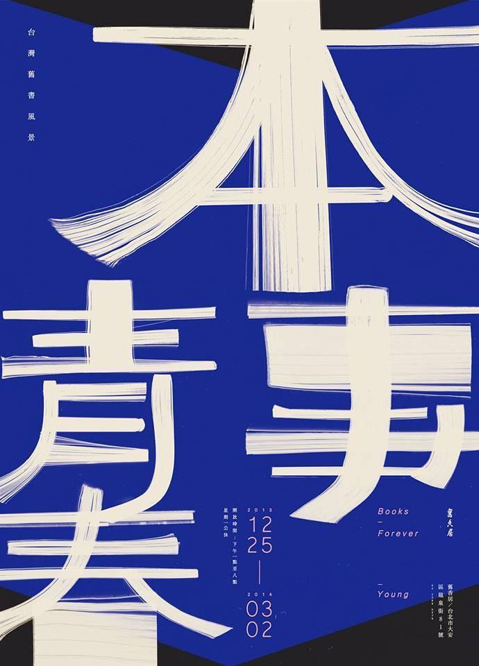 【本事青春:台灣舊書風景】(2013/12/25-2014/3/2)-微笑書齋-新浪部落