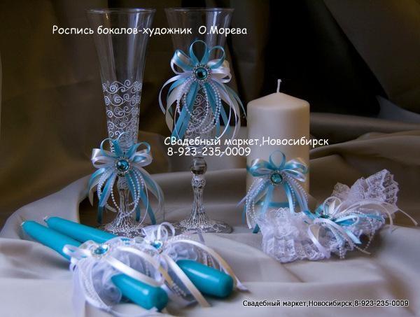 Набор свадебных аксессуаров в мятном цвете, цена, купить, Новосибирск. Свадебное королевство - Свадебный супермаркет, свадебные аксессуары от производителя. Оптом. Цена.