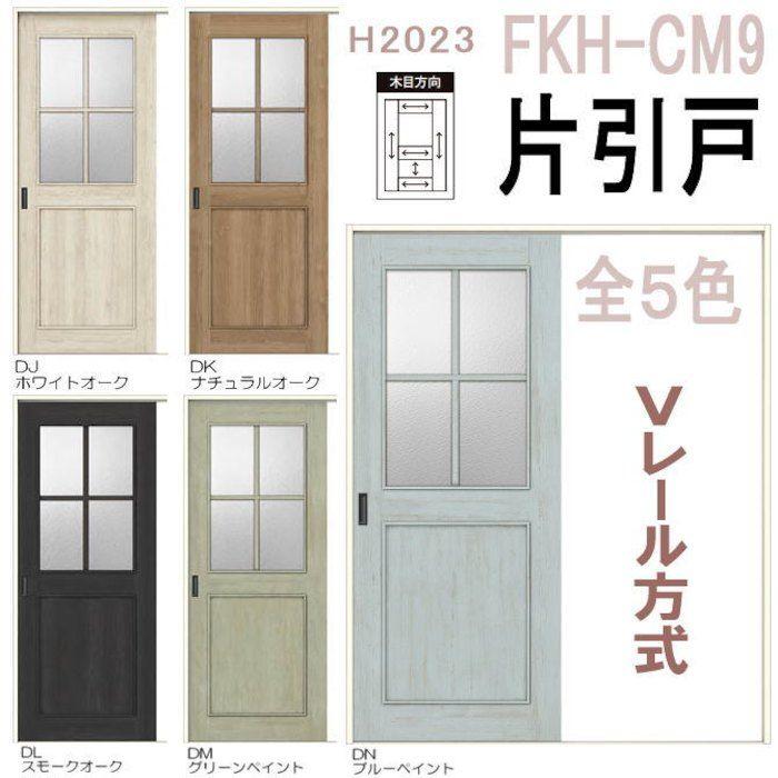片引戸ガラス窓タイプFKH-CM9トステムファミリーラインパレット【承認】