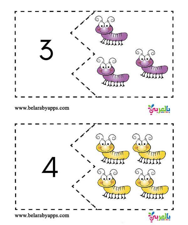 لعبة بازل تعليم الارقام جاهزة للطباعة اصنع العاب منتسوري بنفسك بالعربي نتعلم Kids Education Math Education