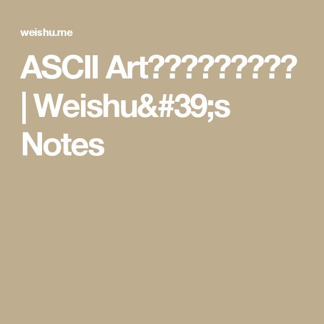 ASCII Art:使用纯文本流程图 | Weishu's Notes