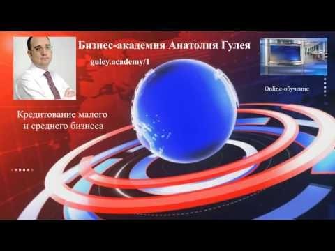 Бизнес-академия Анатолия Гулея. Реклама. Видео 3.  Дистанционное бизнес-обучение от Бизнес-академии Анатолия Гулея. Регистрация по ссылке http://guley.academy/1