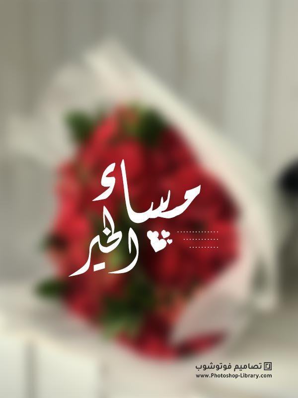 صور رمزيات مساء الخير جديده رمزيات مسائيه عن المساء 2021 Art Photoshop Arabic Calligraphy