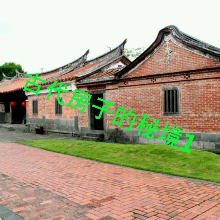 台灣旅遊 林安泰古厝 古代建築【瘋景點】/台湾観光林アン隊歴史家古代建築/Taiwan Tourism Lin An-tai Historic ...