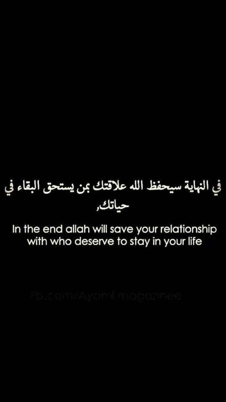 Hadith Islamic Love Quotes Islamic Inspirational Quotes Quran Quotes