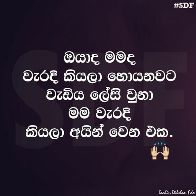 Sad Quotes On Comparing Love With Friendship Download: 12 Best Sinhala Quotes Images On Pinterest