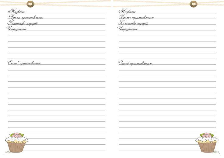 Странички для кулинарной книги автор:Анна Хорошенькая. Обсуждение на LiveInternet - Российский Сервис Онлайн-Дневников