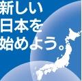 We must create New Japan!