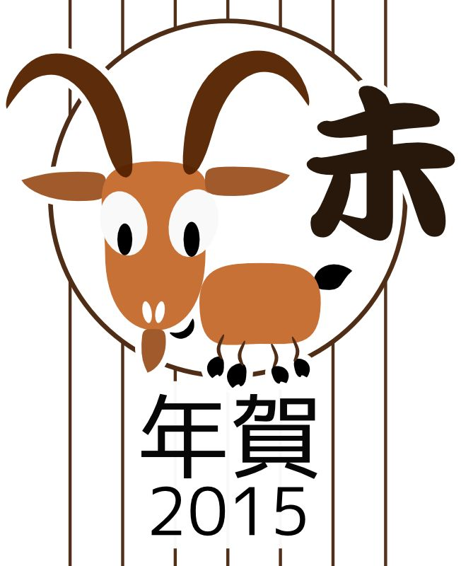 Chinese zodiac goat - Japanese version - 2015 by uroesch - Chinese horoscope (zodiac) goat.  Japanese version suitable for use in 2015's Nengajo.