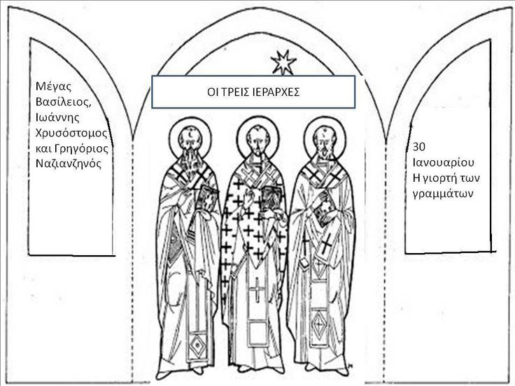927 best Sunday School : Orthodox Style images on