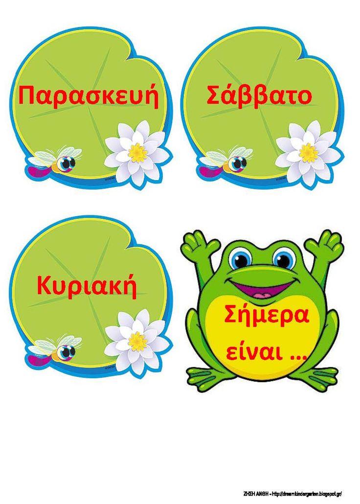 Ζήση Ανθή : Ημέρες της εβδομάδας στο νηπιαγωγείο . Σε ποιο νούφαρο θα πηδήξει το βατραχάκι ; Ως δείκτης για το τι ημέρα είναι μπορεί...