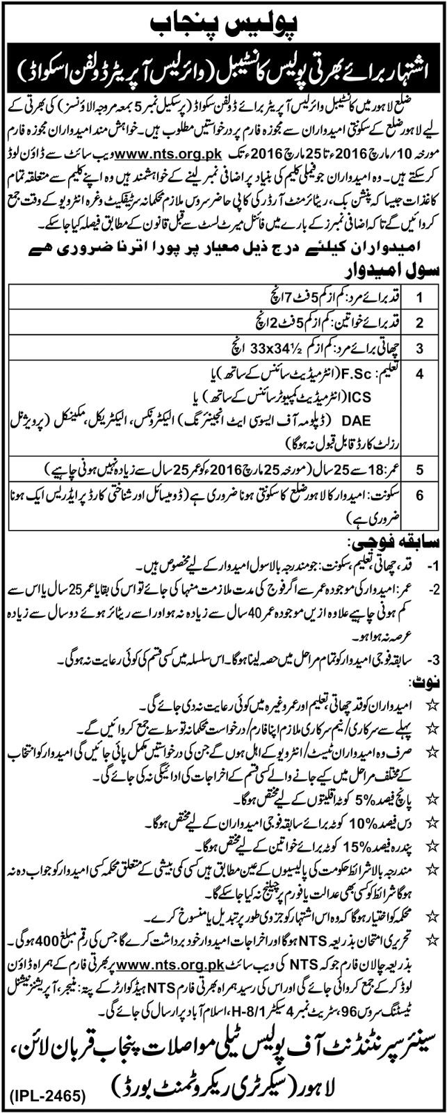 JobEye : Punjab Police Department jobs Lahore  latest 2016 ...