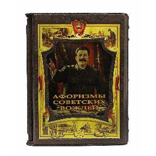 Афоризмы советских вождей - Афоризмы, мудрость <- Книги <- VIP - Каталог | Универсальный интернет-магазин подарков и сувениров