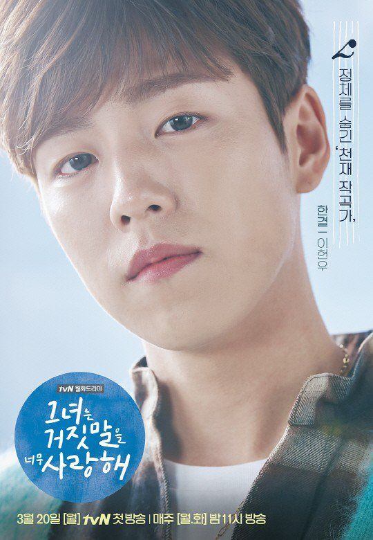 'The Liar and His Lover' reveals additional character posters of Lee Hyun Woo, Joy, and more | allkpop.com