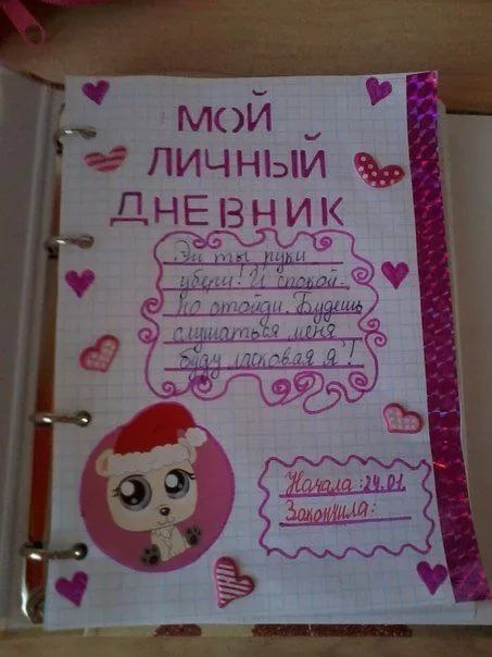 какие темы можно сделать в личном дневнике: 14 тыс изображений найдено в Яндекс.Картинках
