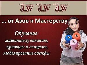 От Азов к Мастерству - Обучение машинному вязанию, крючком и спицами, моделирование одежды   Ярмарка Мастеров - ручная работа, handmade