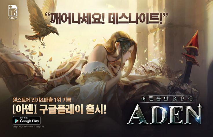 [2016] Screendoor Ad : 아덴 스크린도어 광고 Designer: YewonKim Copyright ⓒ netmarble games corp. Allright Reserved. #promotion #game #아덴 #ADEN #poster #character #google #googleplay