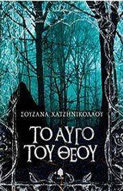 ΤΟ ΑΥΓΟ ΤΟΥ ΘΕΟΥ/Βιβλία | Κριτικές βιβλίων (Diavasame.gr)
