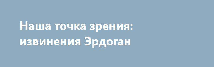 Наша точка зрения: извинения Эрдоган http://rusdozor.ru/2016/06/27/nasha-tochka-zreniya-izvineniya-erdogan/  Программа «Наша точка зрения» — программа, которая открывает большой информационный вечер на телеканале Царьград и рассказывает об основных его темах. И вот что сегодня оказалось в центре нашего внимания. ИЗВИНЕНИЯ ЭРДОГАНА Президент Турции Эрдоган извинился перед Владимиром Путиным за сбитый ...
