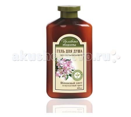 Целебные рецепты Гель для душа Яблоневый цвет и мускатный орех 400 мл  — 60р.   Целебные рецепты Гель для душа Яблоневый цвет и мускатный орех 400 мл восстанавливающий.  Особенности: Яблоневый цвет у славян считался символом весны, любви, красоты и вечной молодости.  Цветок яблони еще зовется «цветком мимолетной влюбленности» - ведь яблоня цветет всего несколько дней. Оберег, с изображением яблоневого цвета, дарует своему владельцу счастье, благополучие.  Гель для душа с яблоневым…
