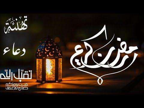 دعاء استقبال شهر رمضان المبارك بصوت مؤثر تهنئة الل هم أبعد عنا البلاء و الوباء Youtube Neon Signs Neon