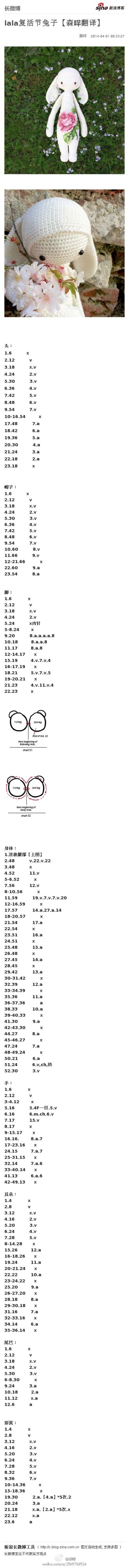#钩编图解 翻译 lala系列 复活节兔子#图解+刺绣大图+缝合详情