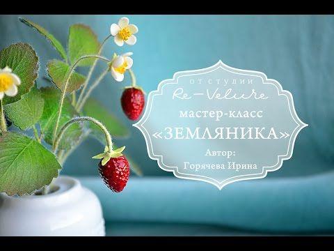 Мастер-класс Земляника из фоамирана - YouTube