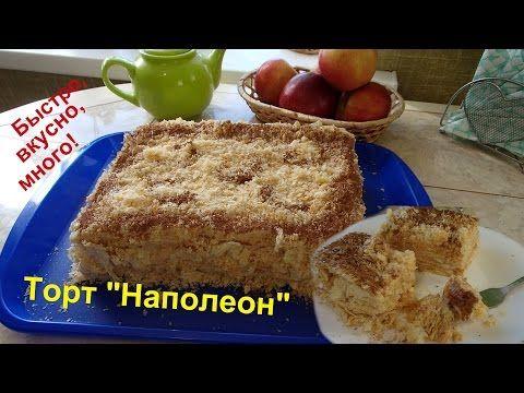 """Вкуснейший, большой и очень быстрый торт """"Наполеон"""" из покупного слоеного теста. - YouTube"""