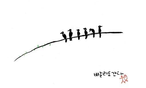 선택맹 - 정혜신의 그림에세이, 일백마흔아홉번째 :: 더 홀가분
