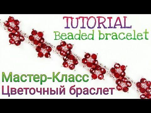 БРАСЛЕТ нежный цветочек - YouTube