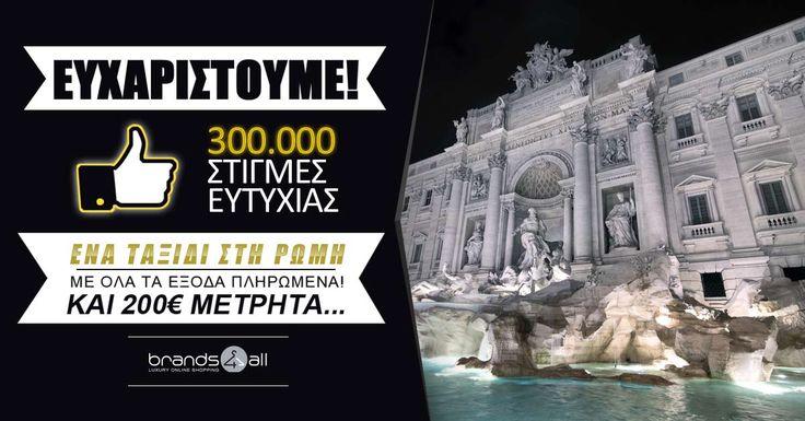 Δώρο ένα ταξίδι στη Ρώμη και 200 € μετρητά για να ξοδέψετε, θα γίνουν δικά σας μετά από κλήρωση! Δηλώστε συμμετοχή!