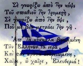 Greek Flag and Anthem!