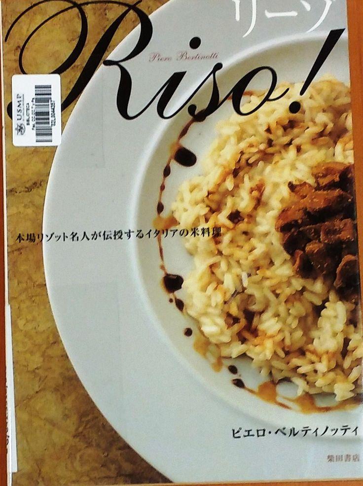Título: Riso /  Autor: Bertinotti, Pierre / Ubicación: FCCTP – Gastronomía – Tercer piso / Código: G 641.3318 B45