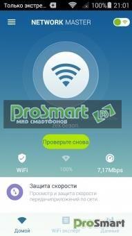 Network Master - Speed Test 1.7.8 [Ad Free] http://prosmart.by/android/soft_android/internet_android/18921-network-master-speed-test-169.html   представляет собой небольшие, быстрые и бесплатные сетевые инструменты.