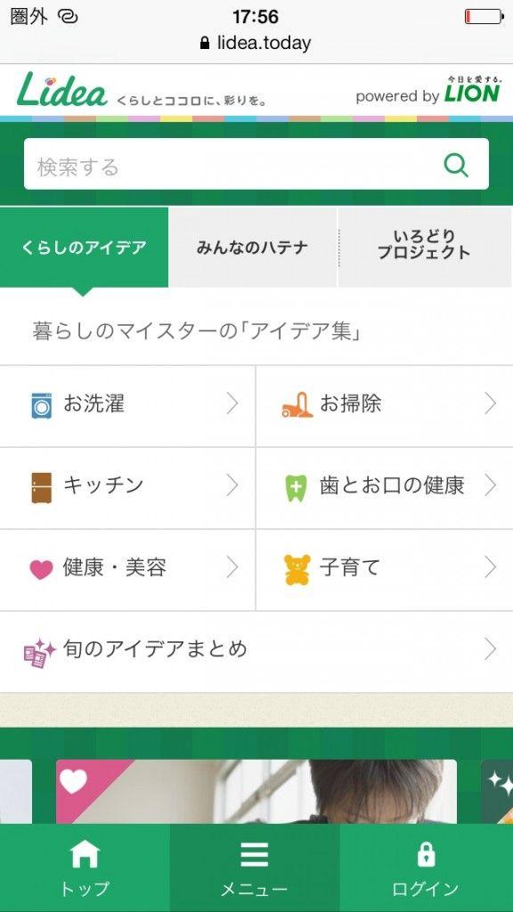 iPhone Webデザイン Lidea(リディア) - くらしとココロに、いろどりを。