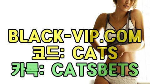 배트맨배팅 BLACK-VIP.COM 코드 : CATS 배당흐름사이트 배트맨배팅 BLACK-VIP.COM 코드 : CATS 배당흐름사이트 배트맨배팅 BLACK-VIP.COM 코드 : CATS 배당흐름사이트 배트맨배팅 BLACK-VIP.COM 코드 : CATS 배당흐름사이트 배트맨배팅 BLACK-VIP.COM 코드 : CATS 배당흐름사이트 배트맨배팅 BLACK-VIP.COM 코드 : CATS 배당흐름사이트