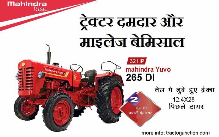 पेश है महिंद्रा का नया #Yuvo 265 DI, दमदार इंजन और बेमिसाल माइलेज के साथ, जो करे आपके खेत में ज्यादा, जल्दी और बेहतरीन काम Read More: http://tractorjunction.com/pro…/…/mahindra-tractor-yuvo265di #mahindratractor #tractors