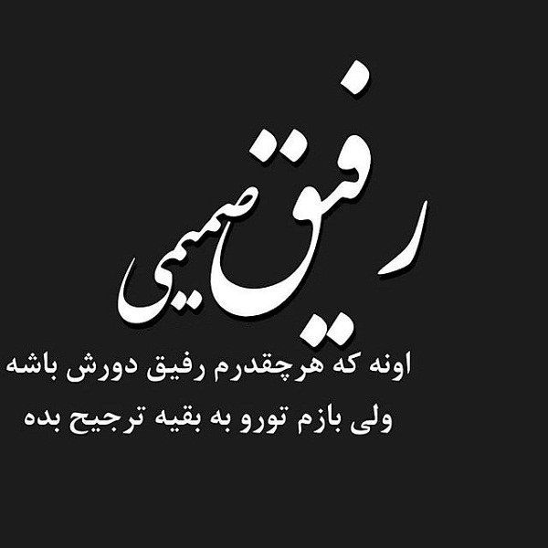 Pin By Ninva Saada On عکس نوشته Bff Quotes Best Friend Quotes Friends Quotes