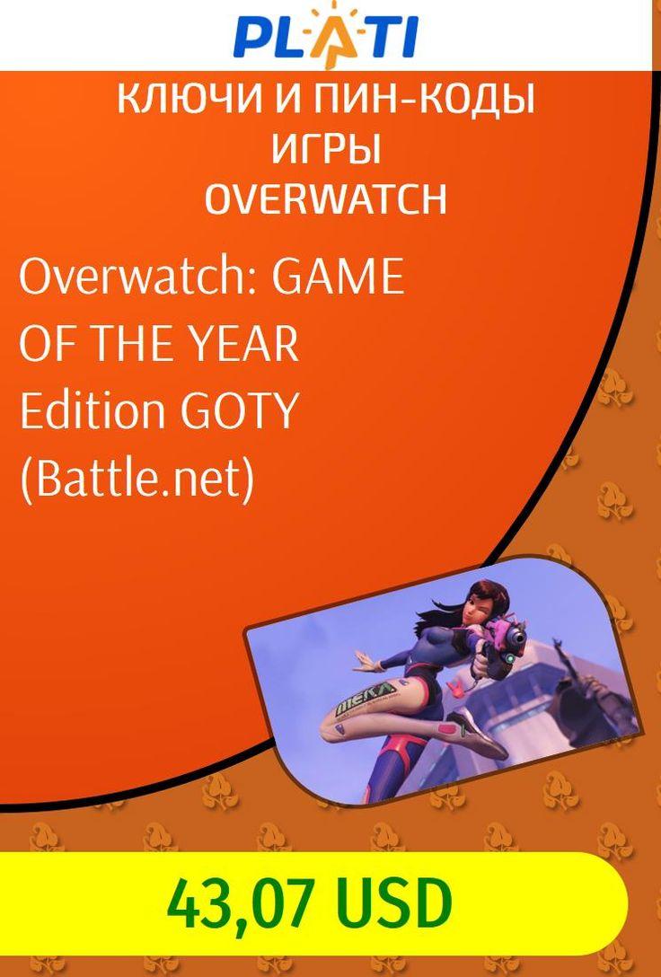 Overwatch: GAME OF THE YEAR Edition GOTY (Battle.net) Ключи и пин-коды Игры Overwatch