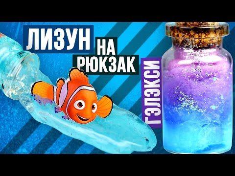 ЛИЗУН НА РЮКЗАК / ЛАВА БРЕЛОК / КОСМОС В БАНКЕ / DIY Slime✦Galaxy✦Lava lamp  Afinka - YouTube