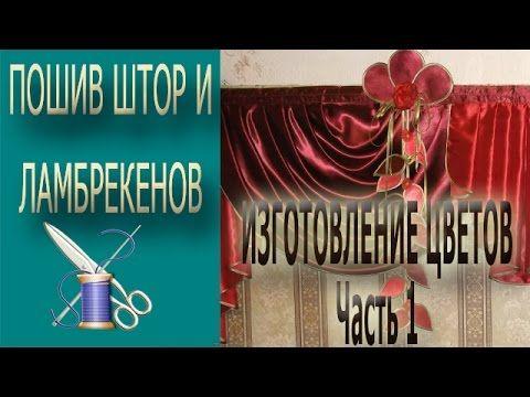 ✄✄ Видеоурок: пошив цветка и гирлянды из ткани для штор. Часть 1 . ✄✄ - YouTube